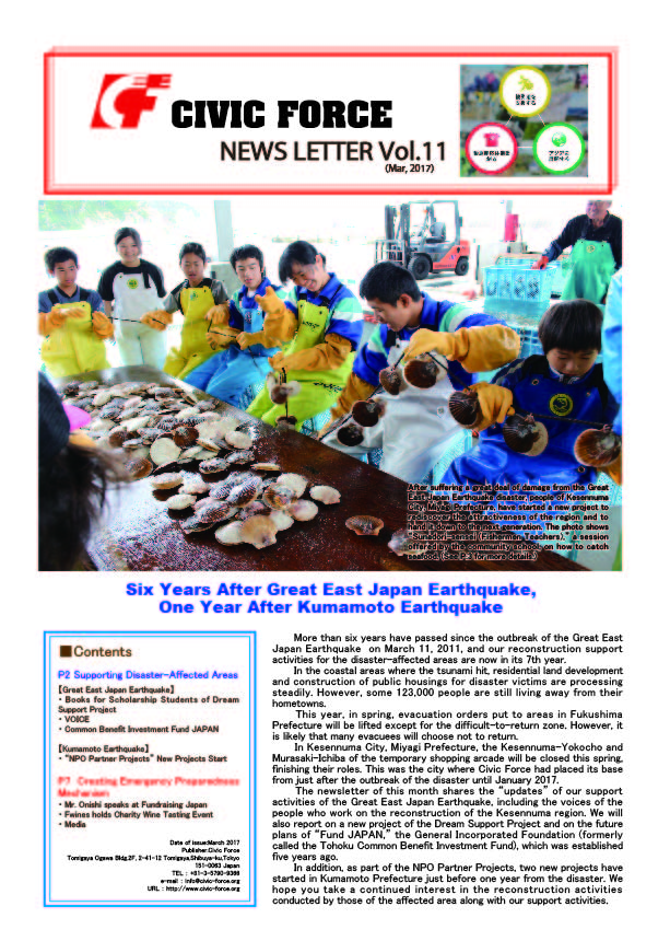 NewsLetter Vol.11englishforprint-01.jpg