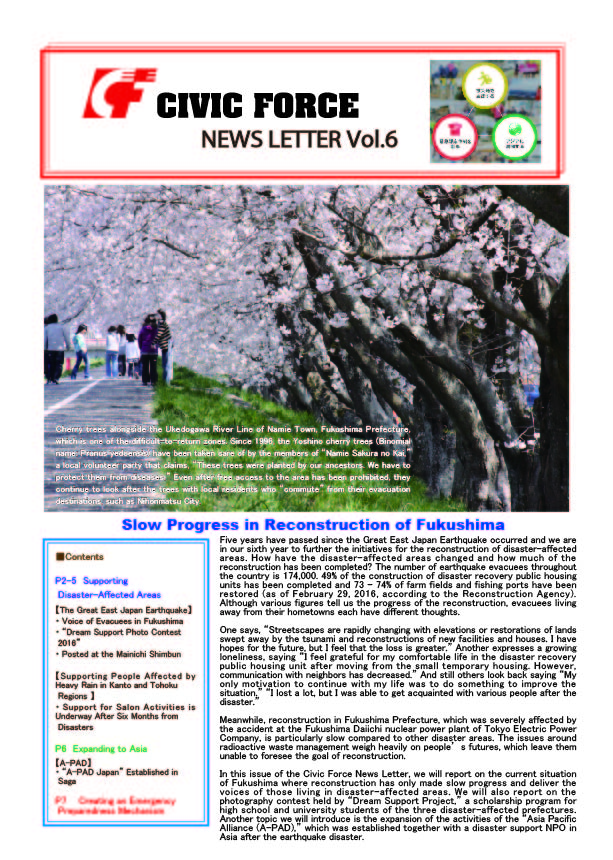 NewsLetterVol6eng-01.jpg