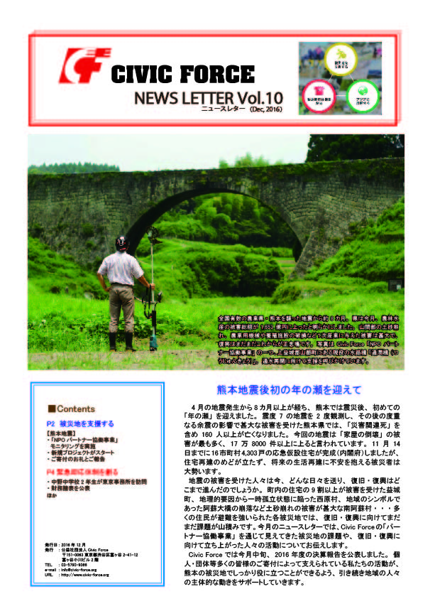NewsLetter Vol.10-01.jpg