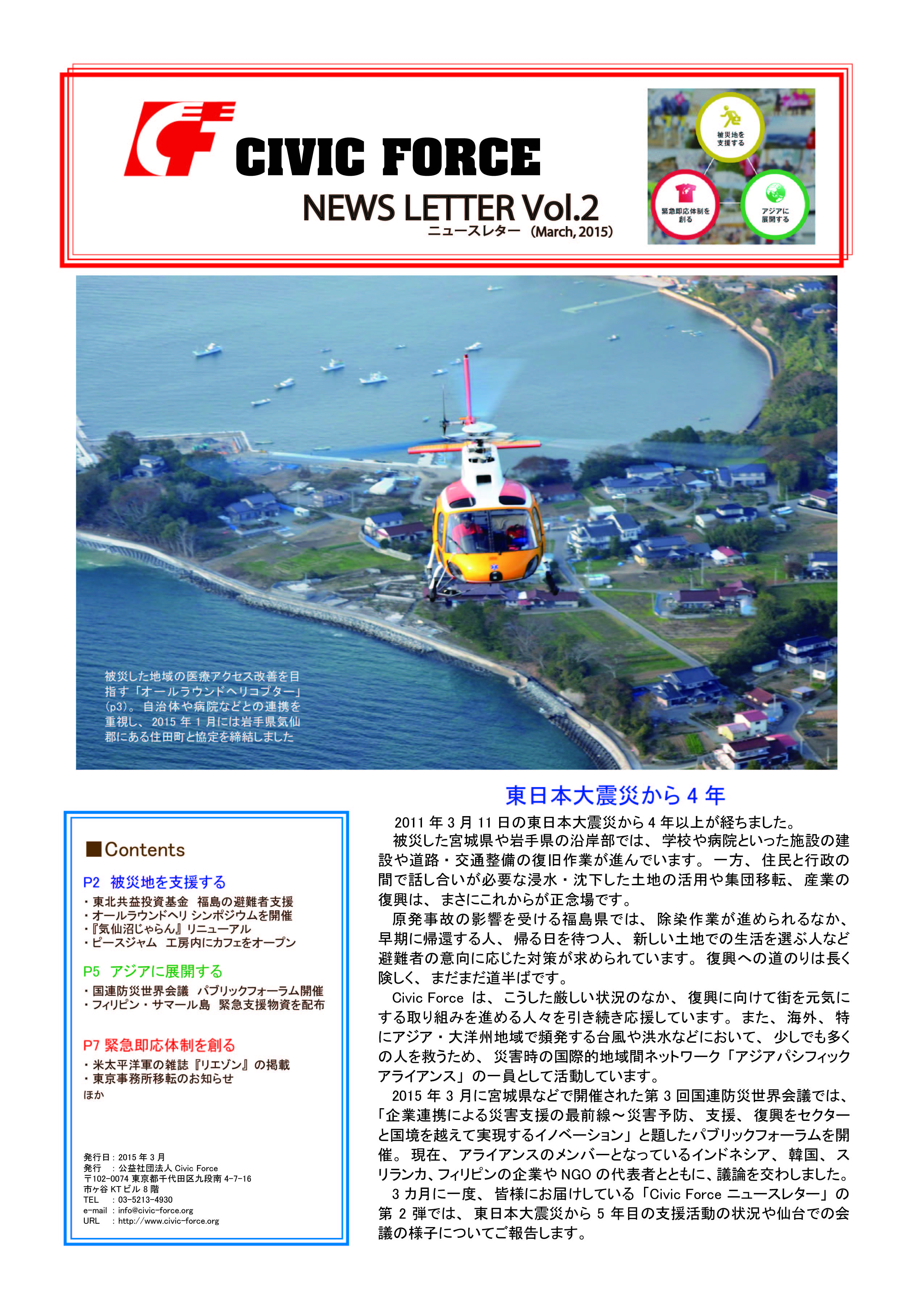 NewsLetter Vol.2-2015Mar-01.jpg