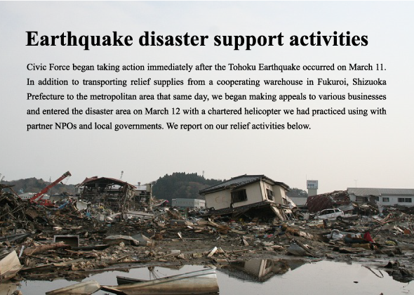 Earthquake disaster support activities