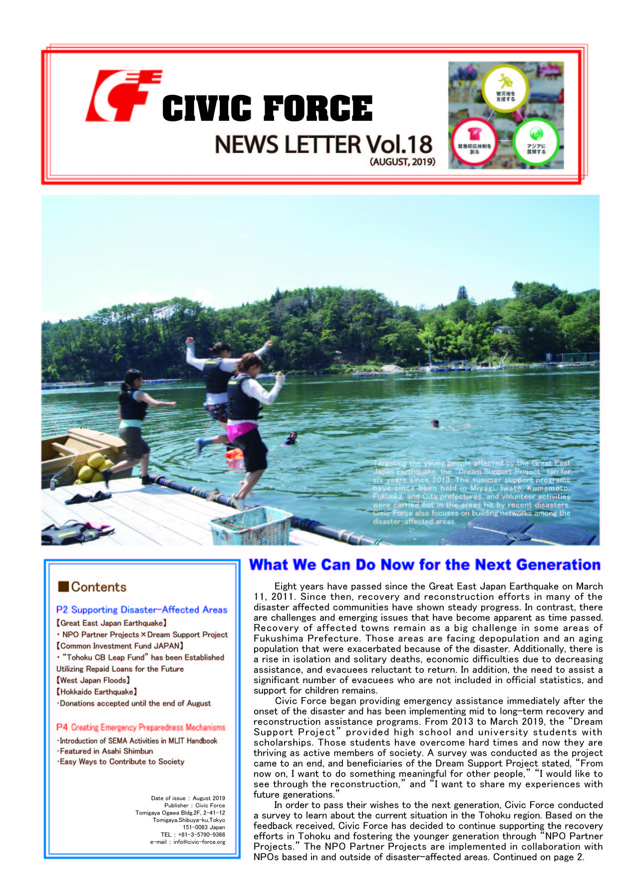 NewsLetter Vol.18eng-01.jpg