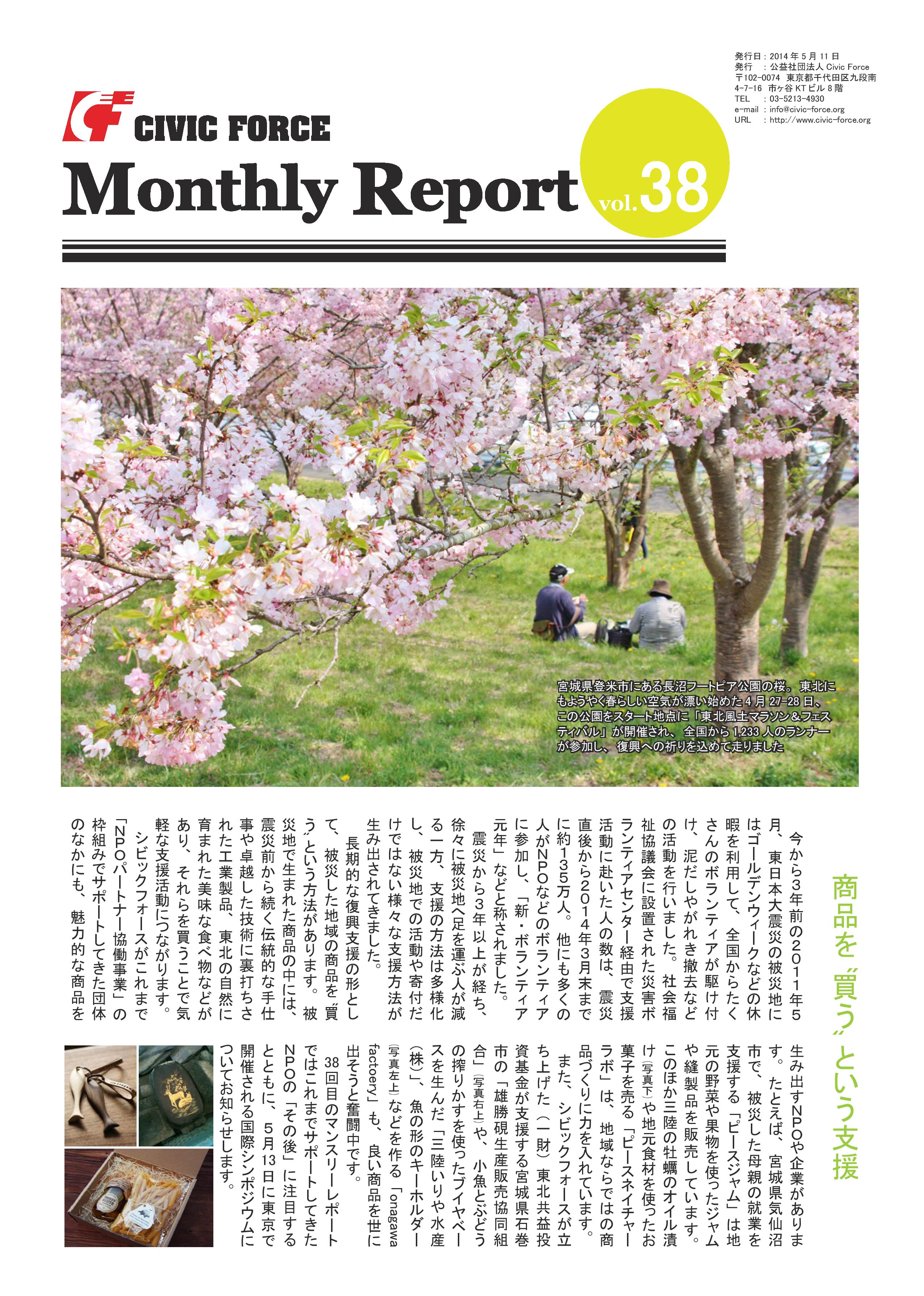 http://www.civic-force.org/news/pdf/MonthlyReport%20vol.38.pdf
