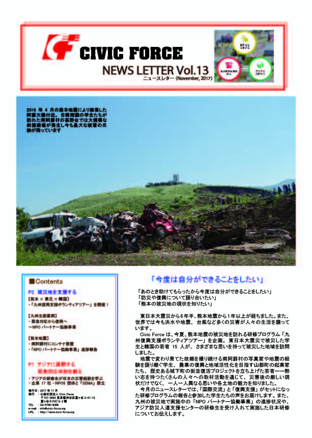NewsLetter Vol.13-01.jpg